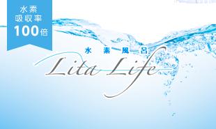水素吸収率100倍 水素風呂 Lita Life