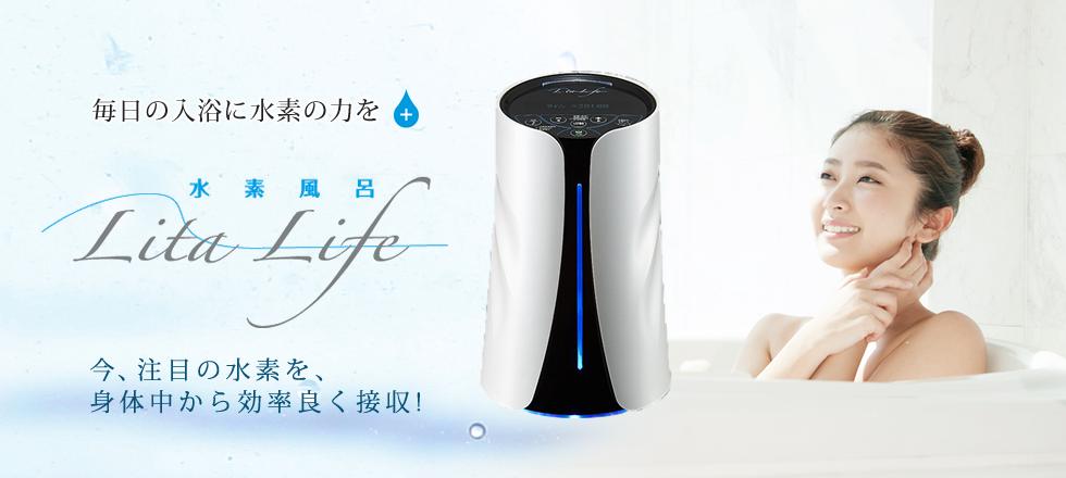 毎日の入浴に水素の力を 水素風呂 Lita Life 今、注目の水素を、 身体中から効率良く接収!
