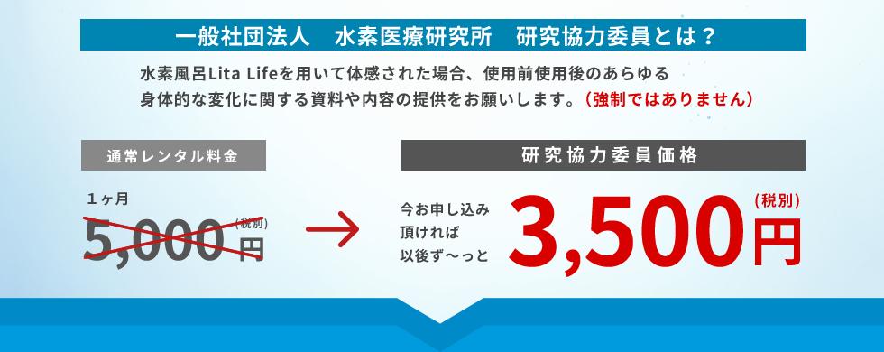 通常レンタル料金 1ヶ月5,000円(税込み)が研究協力委員価格で今お申し込み 頂ければ 以後ず〜っと3,500円(税込み)